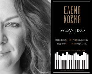 Η Έλενα Κοσμά συνεχίζει τις εμφανίσεις της στην Πάτρα και τον μήνα Μάρτιο [2017]